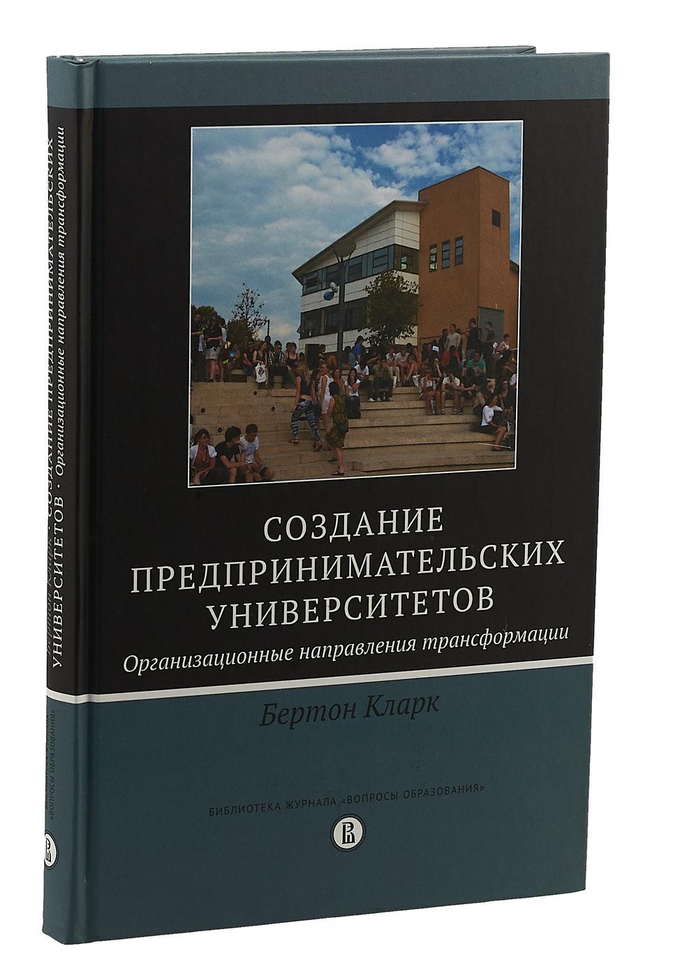 Sozdanie predprinimatelskikh universitetov. Organizatsionnye napravlenija transformatsii | Klark Berton R.
