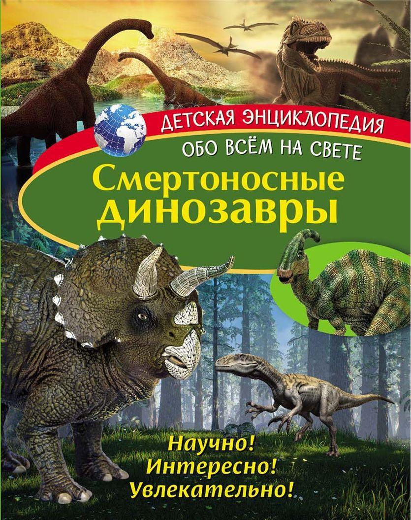 Smertonosnye dinozavry.  Razvivajuschaja kniga
