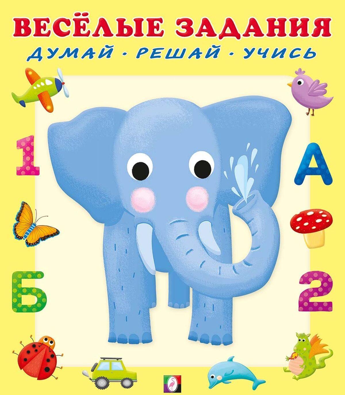 Slon. Veselye zadanija