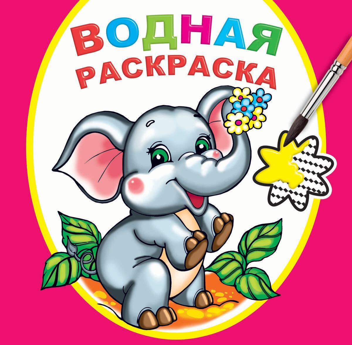 Zamechatelnyj slonenok. Vodnaja raskraska