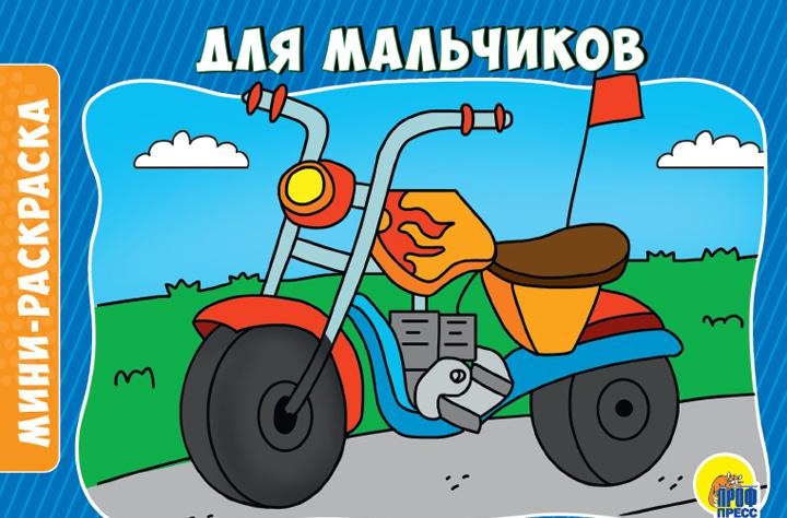 Dlja malchikov