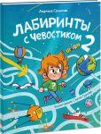 Labirinty s Chevostikom 2