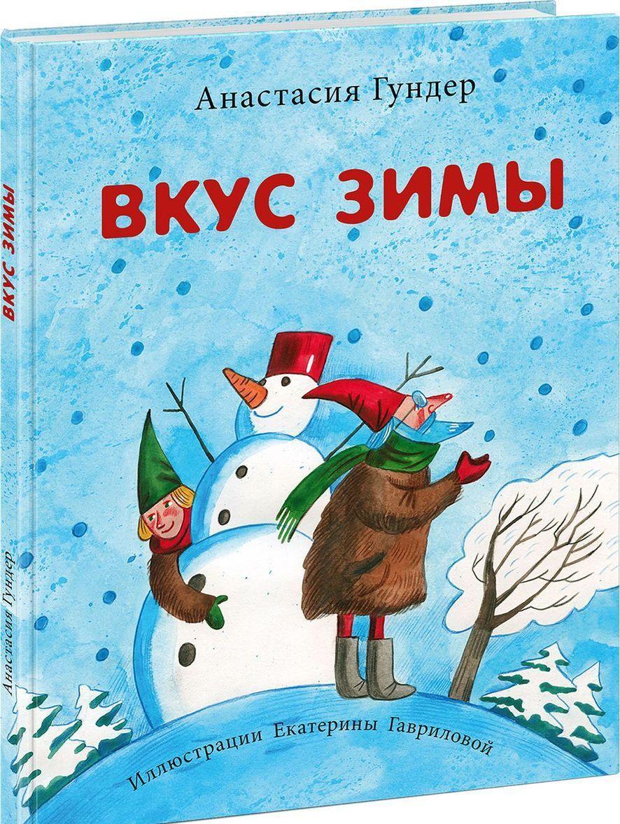 Вкус зимы | Гундер Анастасия Витальевна