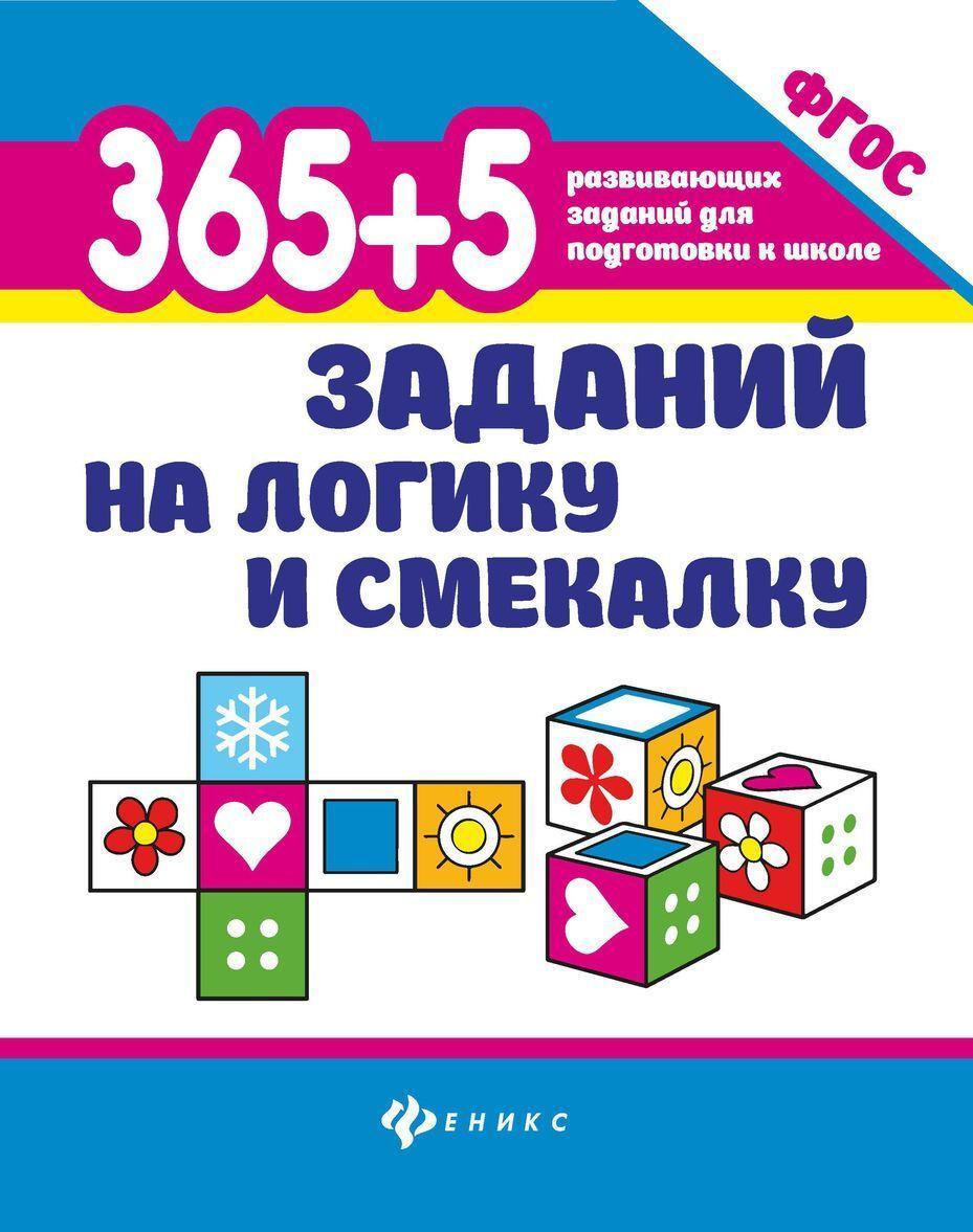 365+5 zadanij na logiku i smekalku dp