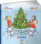 Большая книга приключений Конни