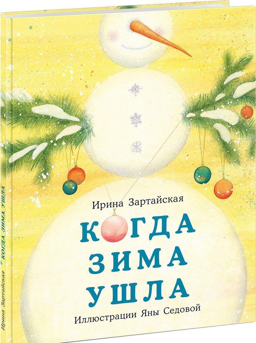 Когда Зима ушла | Зартайская Ирина Вадимовна