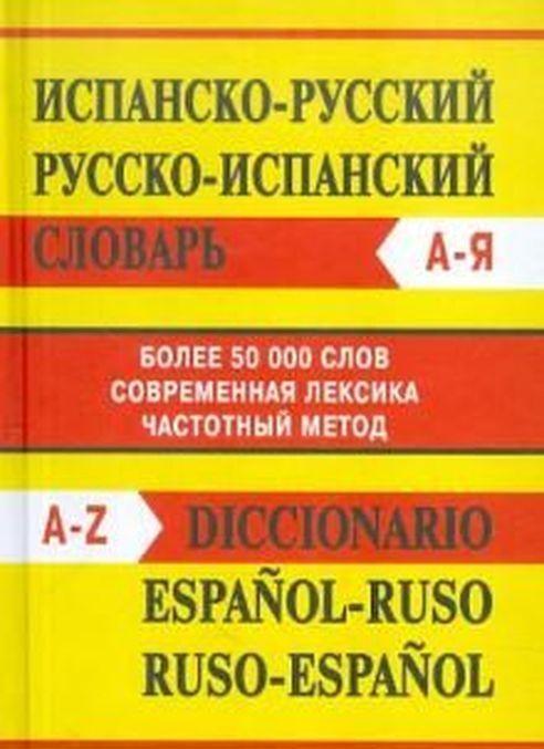 Sl Ispansko-russkij, Russko-ispanskij slovar. Bolee 50000 slov. OFSET 7BTs