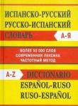 Испанско-русский / Русско-испанский словарь. Более 50000 слов