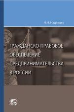 Grazhdansko-pravovoe obespechenie predprinimatelstva v Rossii