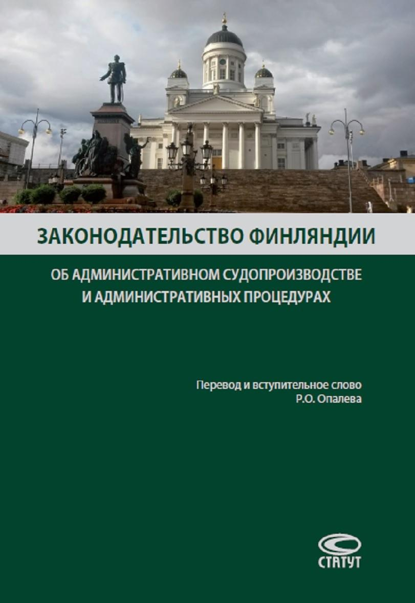 Zakonodatelstvo Finljandii ob administrativnom sudoproizvodstve i administrativnykh protsedurakh