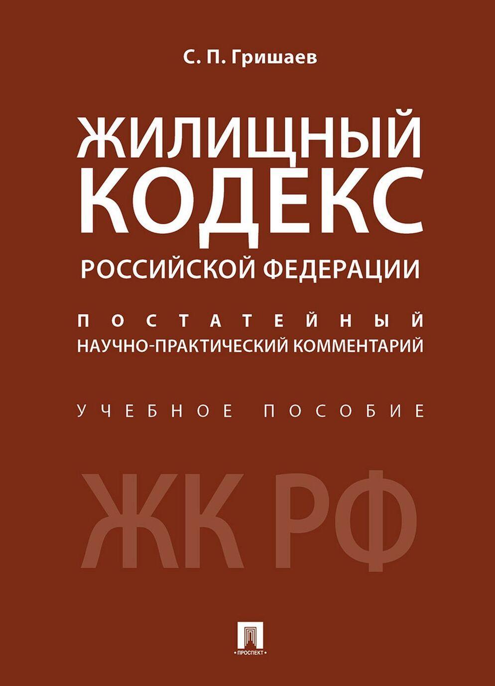Zhilischnyj kodeks Rossijskoj Federatsii. Postatejnyj nauchno-prakticheskij kommentarij. Uchebnoe posobie