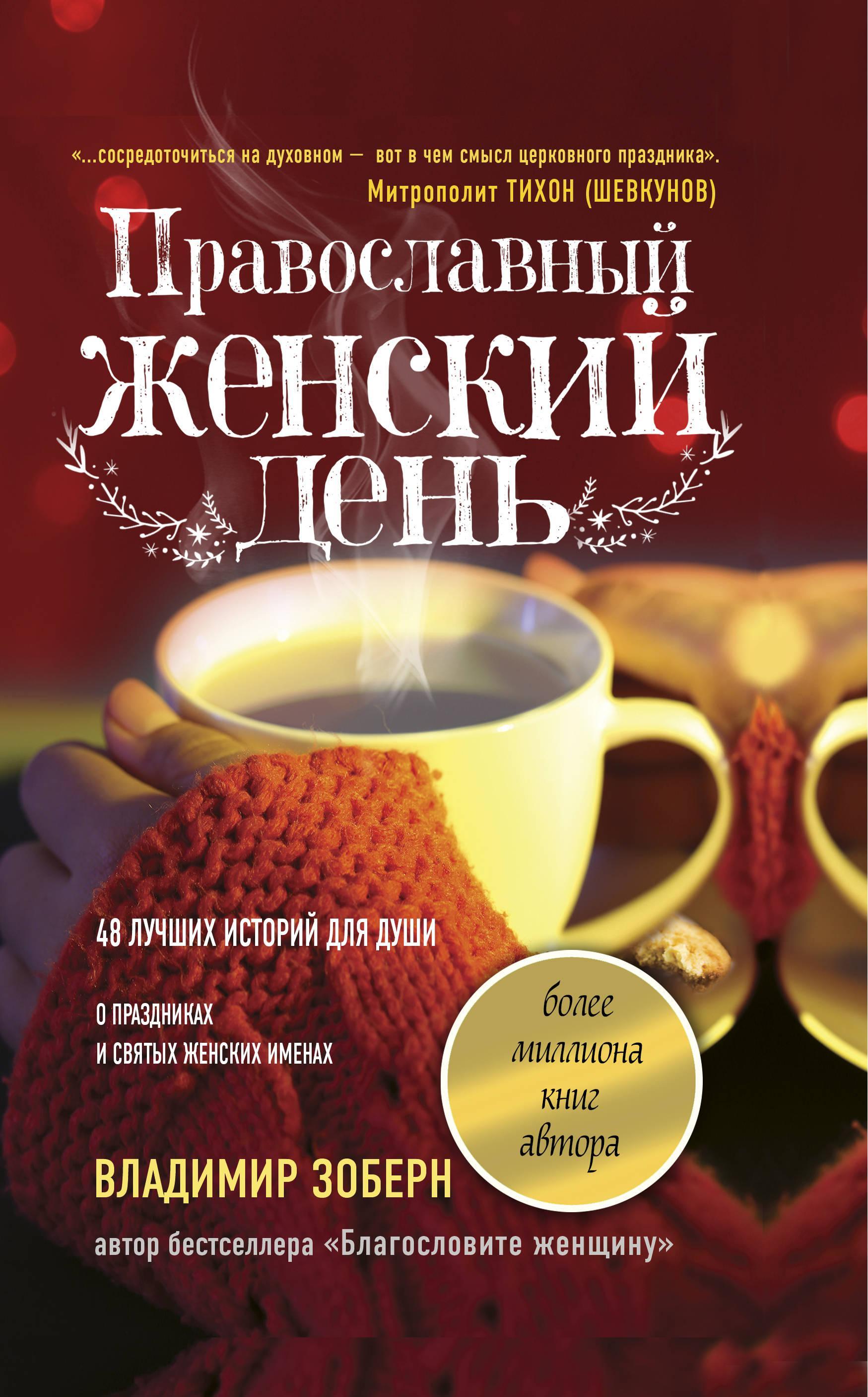 Pravoslavnyj zhenskij den