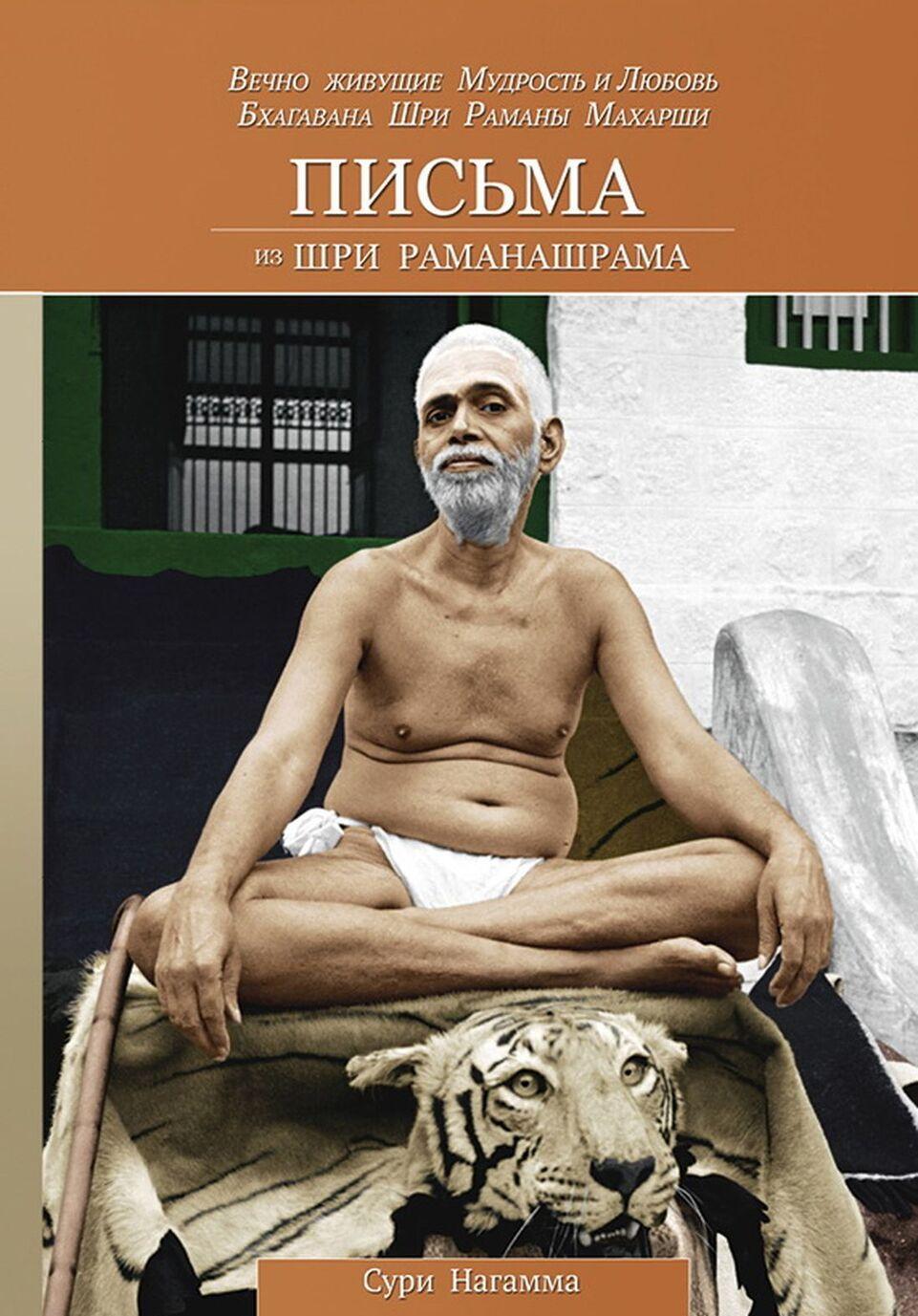 Pisma iz Shri Ramanashrama. Vechno zhivuschie Mudrost i Ljubov Bkhagavana Shri Ramany Makharshi. Tom 1, 2