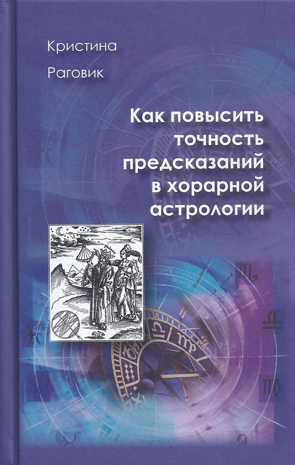 Kak povysit tochnost predskazanij v khorarnoj astrologii