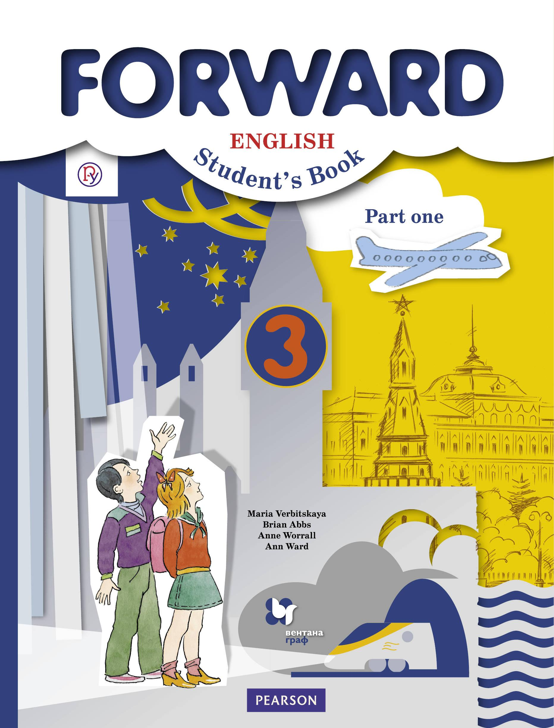 Forward English 3. Students Book. Part One / Anglijskij jazyk. 3 klass. Uchebnik. Chast 1