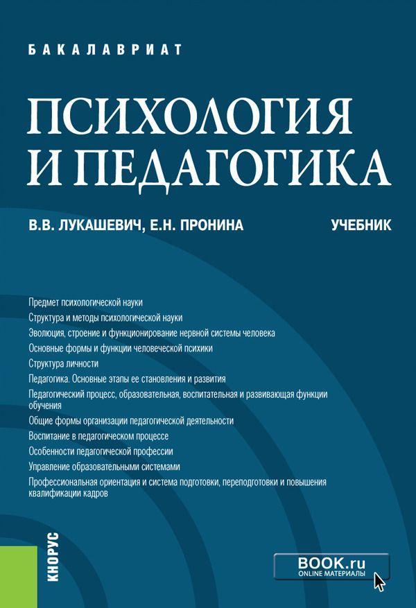 Psikhologija i pedagogika. Uchebnik