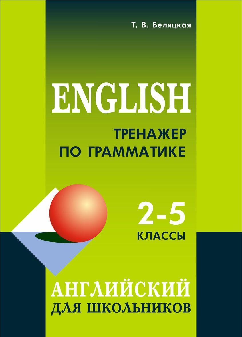 Trenazher po grammatike anglijskogo jazyka dlja shkolnikov 2-5 klassy