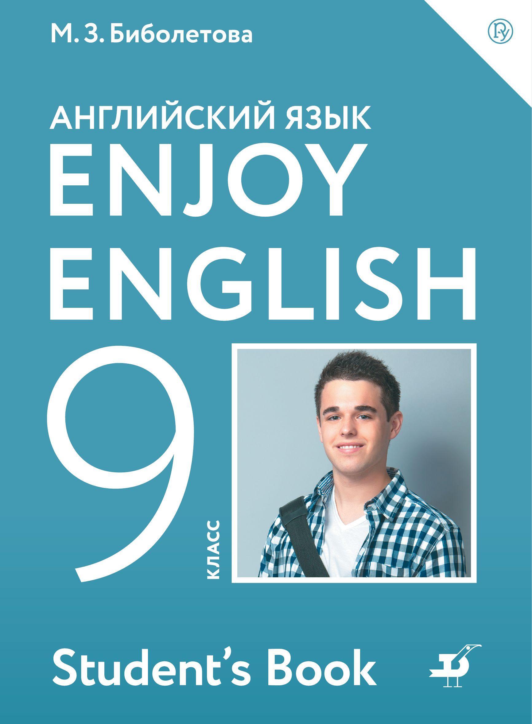 Anglijskij s udovolstviem. 9 klass. Uchebnik