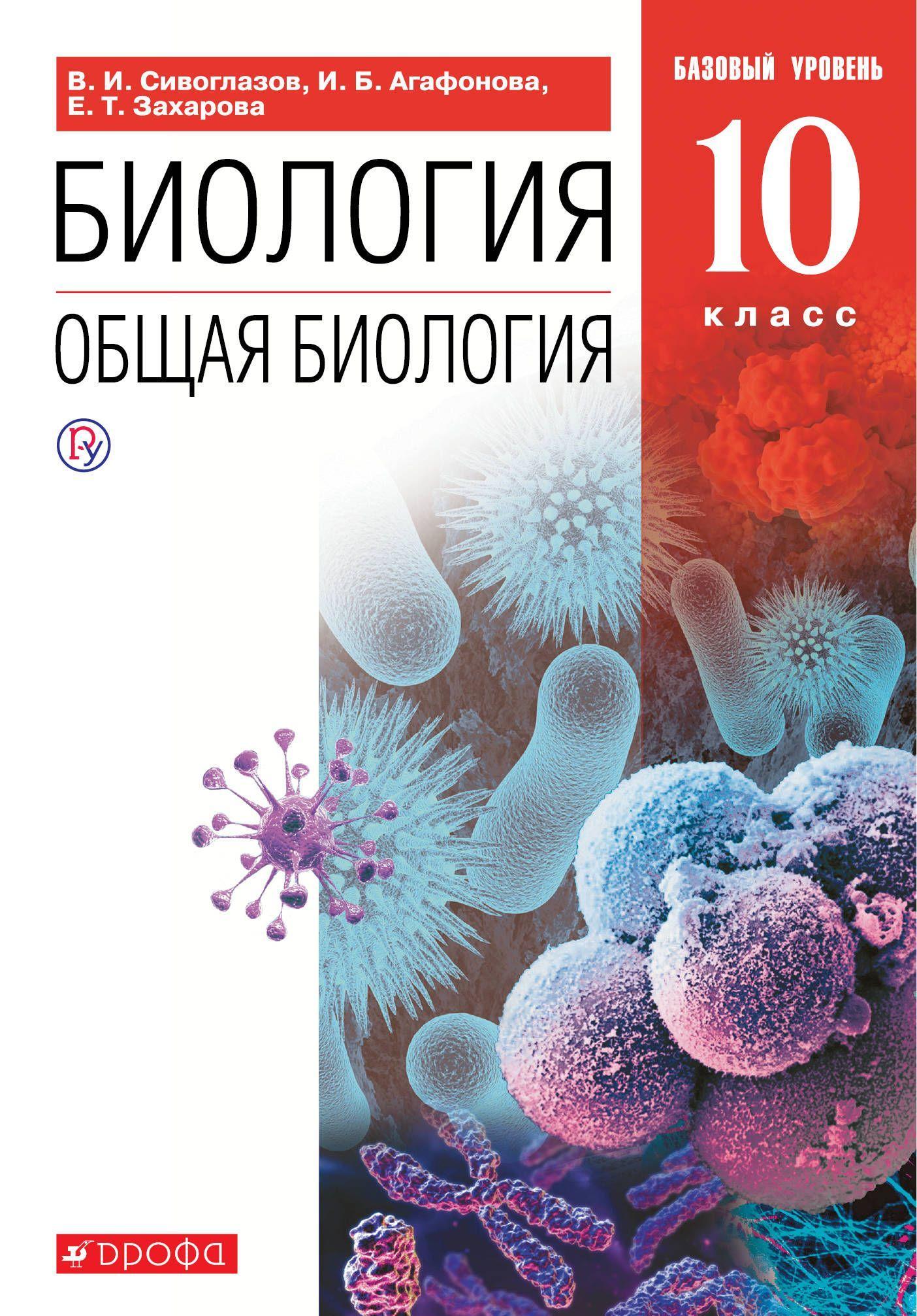 Biologija. Obschaja biologija. 10 klass. Bazovyj uroven. Uchebnik | Agafonova Inna Borisovna, Zakharova Ekaterina Timofeevna