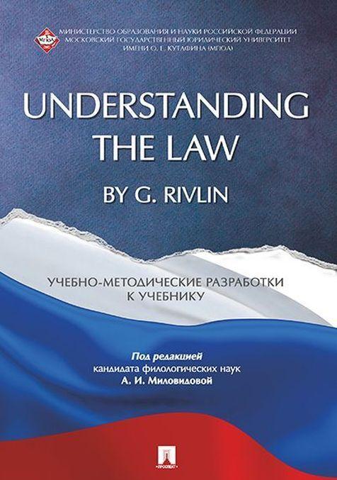 Understanding the Law by G. Rivlin. Uchebno-metodicheskie razrabotki k uchebniku