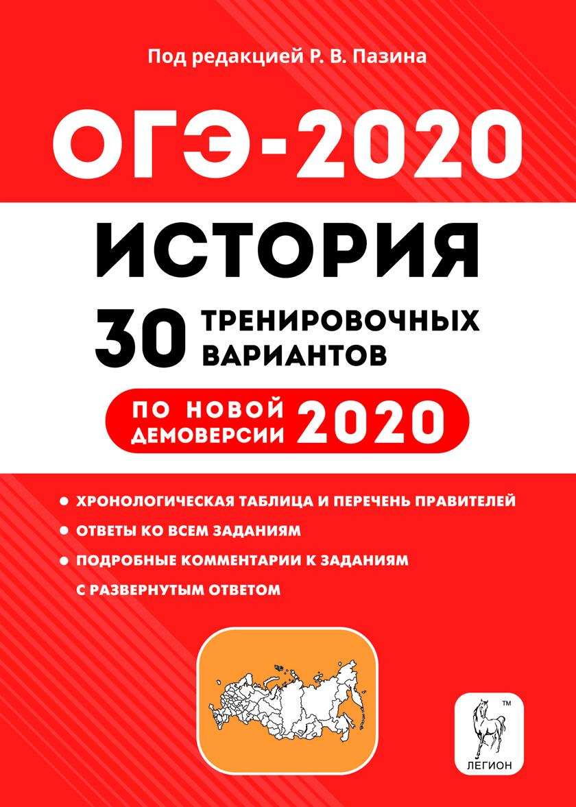 OGE-2020. Istorija. 9 klass. 30 trenirovochnykh variantov