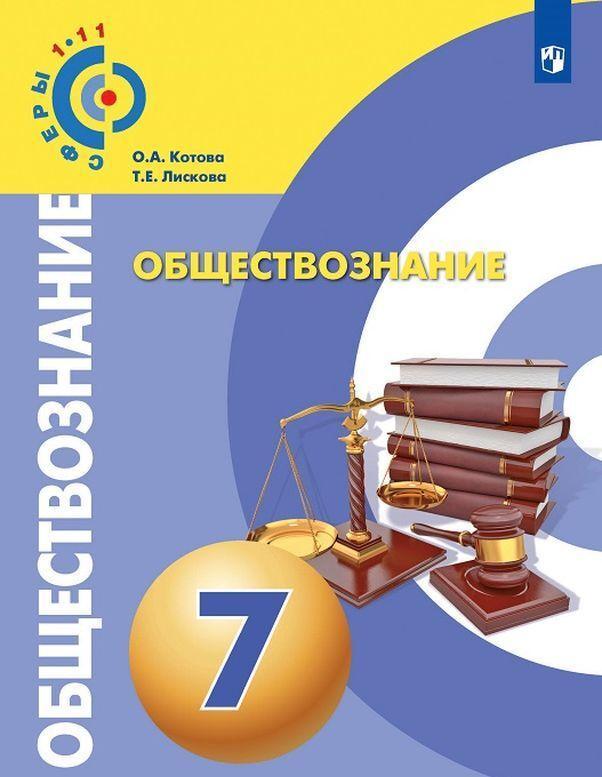 Obschestvoznanie. 7 klass. Uchebnik | Kotova Olga Alekseevna, Liskova Tatjana Evgenevna