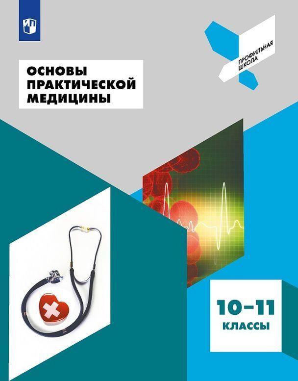 Osnovy prakticheskoj meditsiny. 10-11 klassy. Uchebnoe posobie | Dezhurnyj Leonid Igorevich, Shubina Ljubov Borisovna