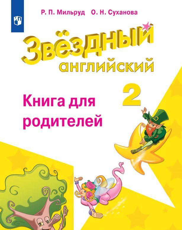 Anglijskij jazyk. 2 klass. Kniga dlja roditelej | Milrud Radislav Petrovich, Sukhanova Olga Nikolaevna