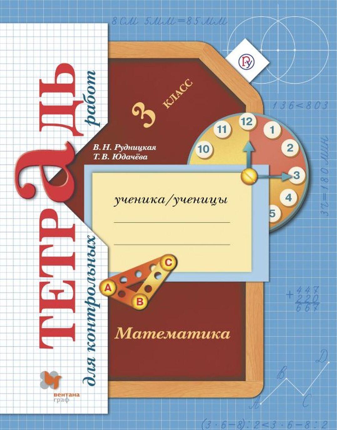 Matematika. 3 klass.  Tetrad dlja kontrolnykh rabot | Rudnitskaja Viktorija Naumovna, Judacheva Tatjana Vladimirovna