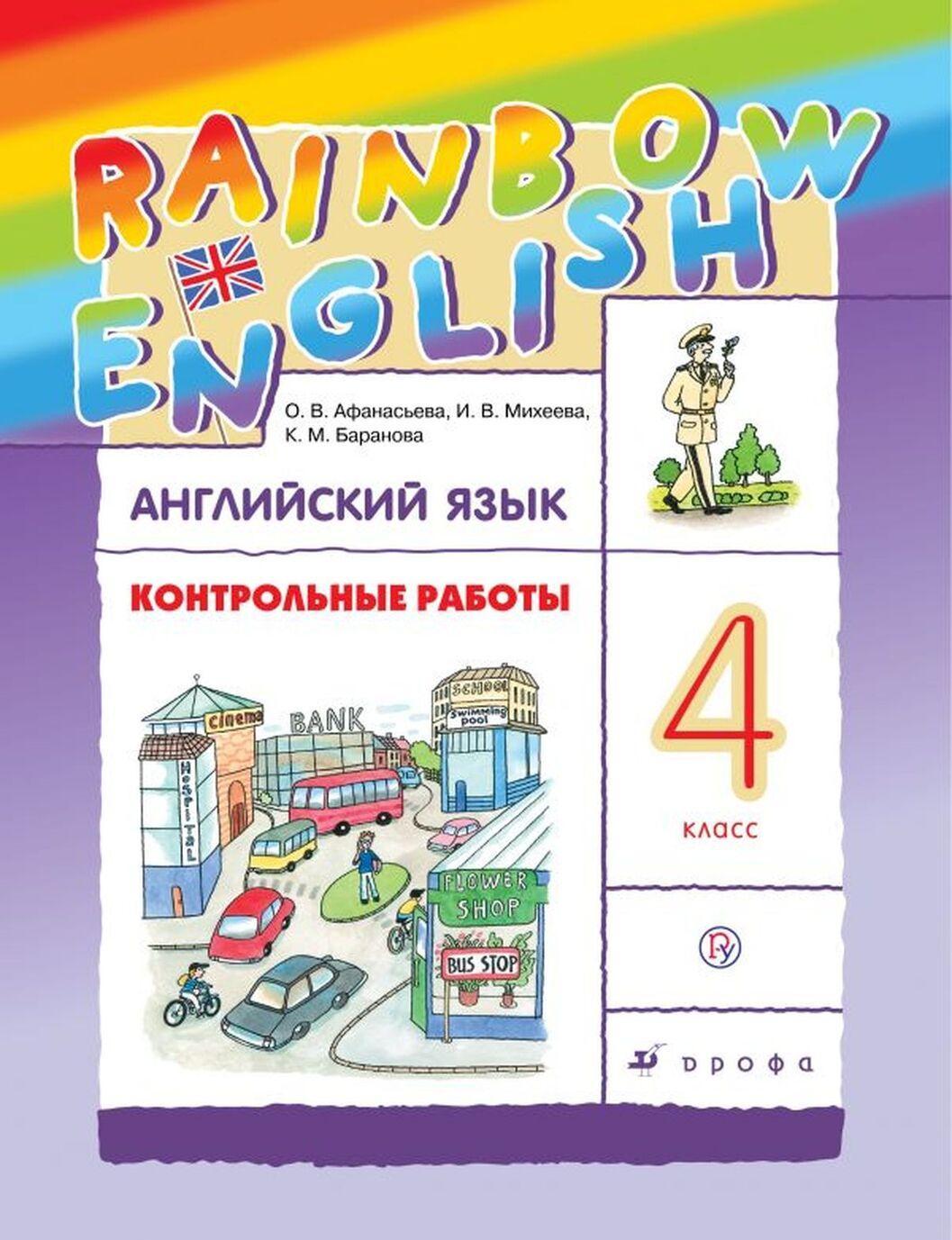 Anglijskij jazyk. 4 klass. Kontrolnye raboty