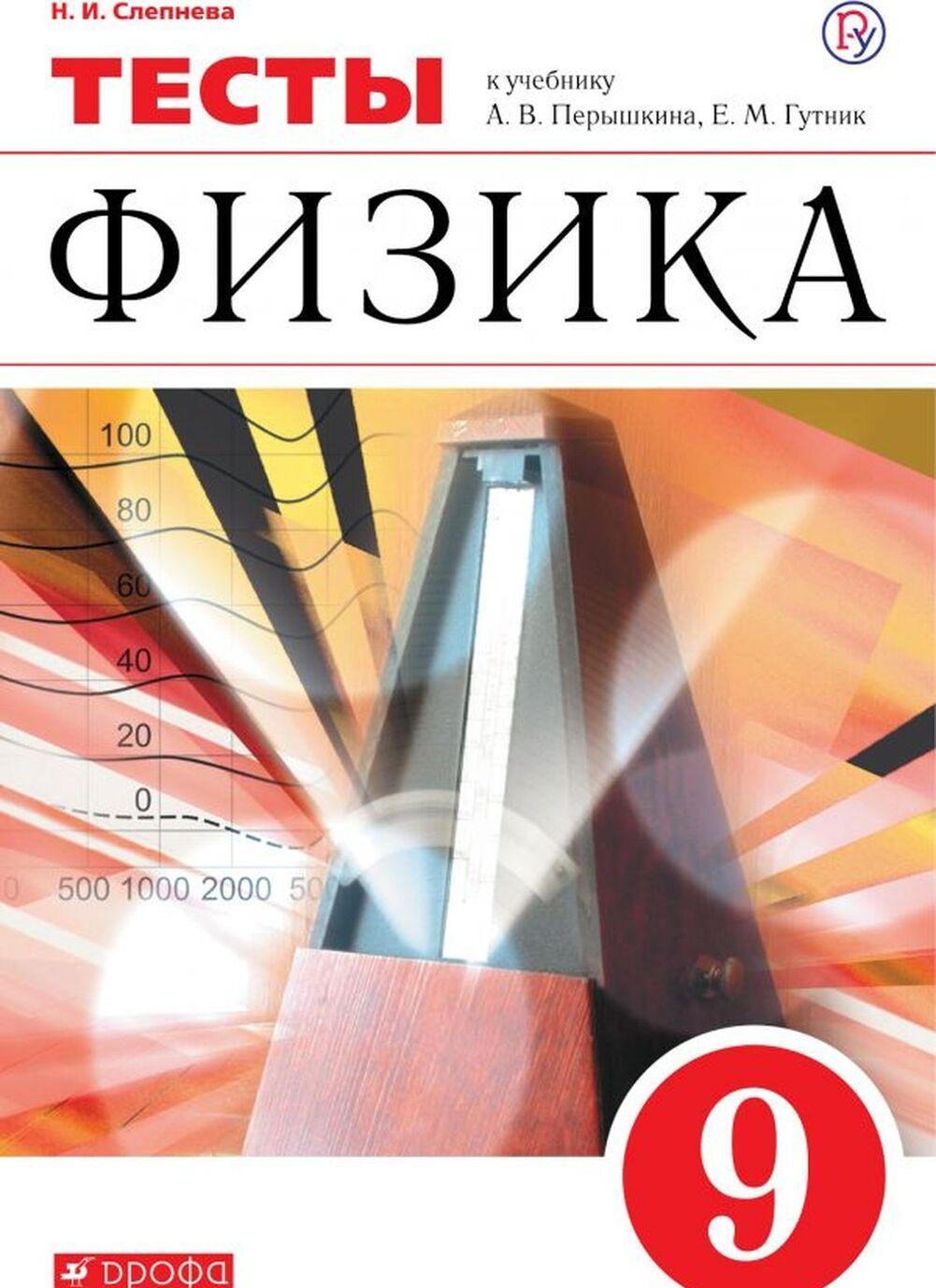 Fizika. 9 klass. Testy k uchebniku A. V. Peryshkina, E. M. Gutnik