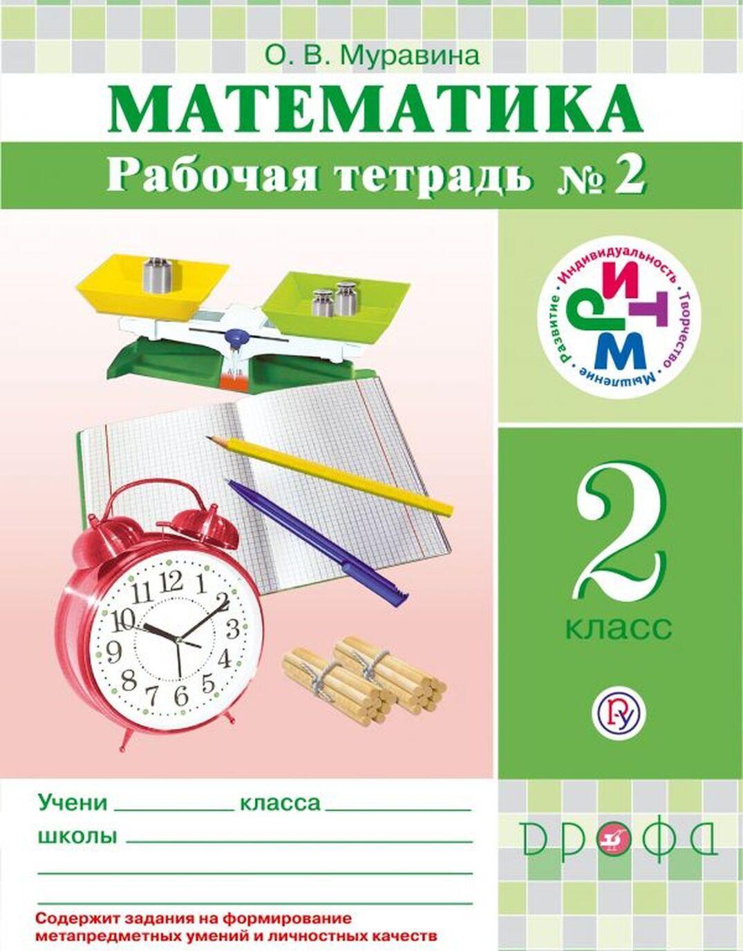 Matematika. 2 klass. Rabochaja tetrad № 2