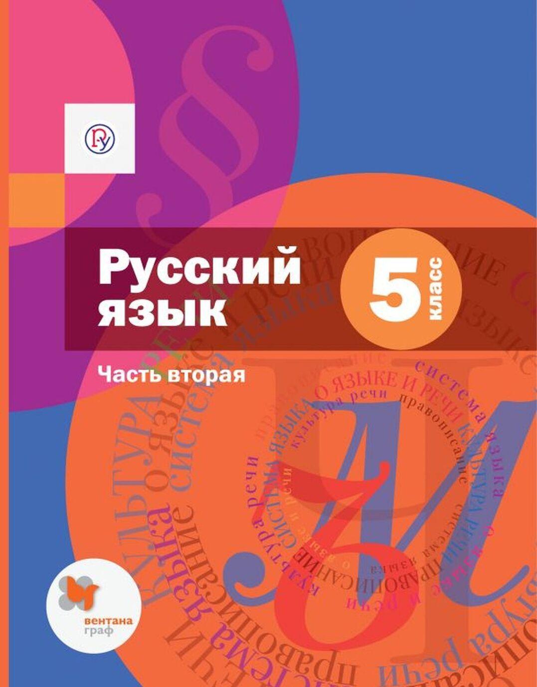 Russkij jazyk. 5 klass. Uchebnik. Chast 2