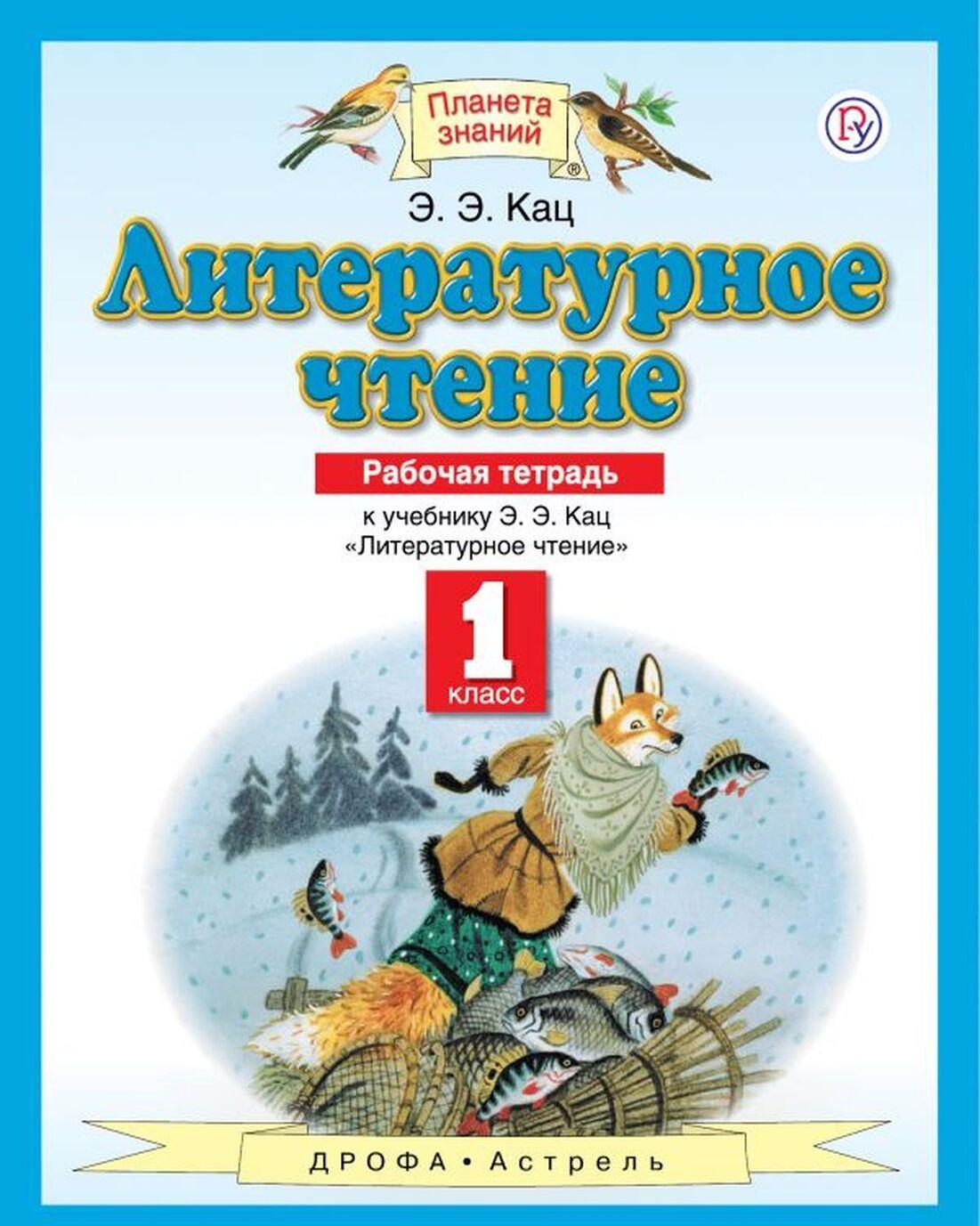 Literaturnoe chtenie. 1 klass. Rabochaja tetrad. K uchebniku E. E. Kats | Kats Ella Elkhanonovna