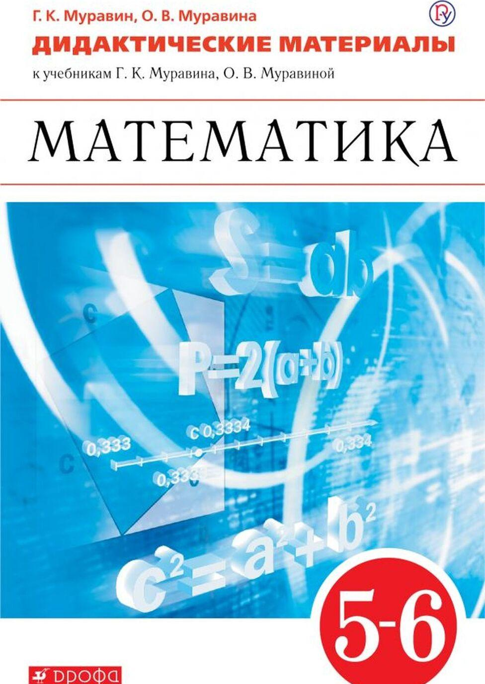 Matematika. 5-6 klassy. Didakticheskie materialy. K uchebnikam G. K. Muravina, O. V. Muravinoj | Muravin Georgij Konstantinovich, Muravina Olga Viktorovna