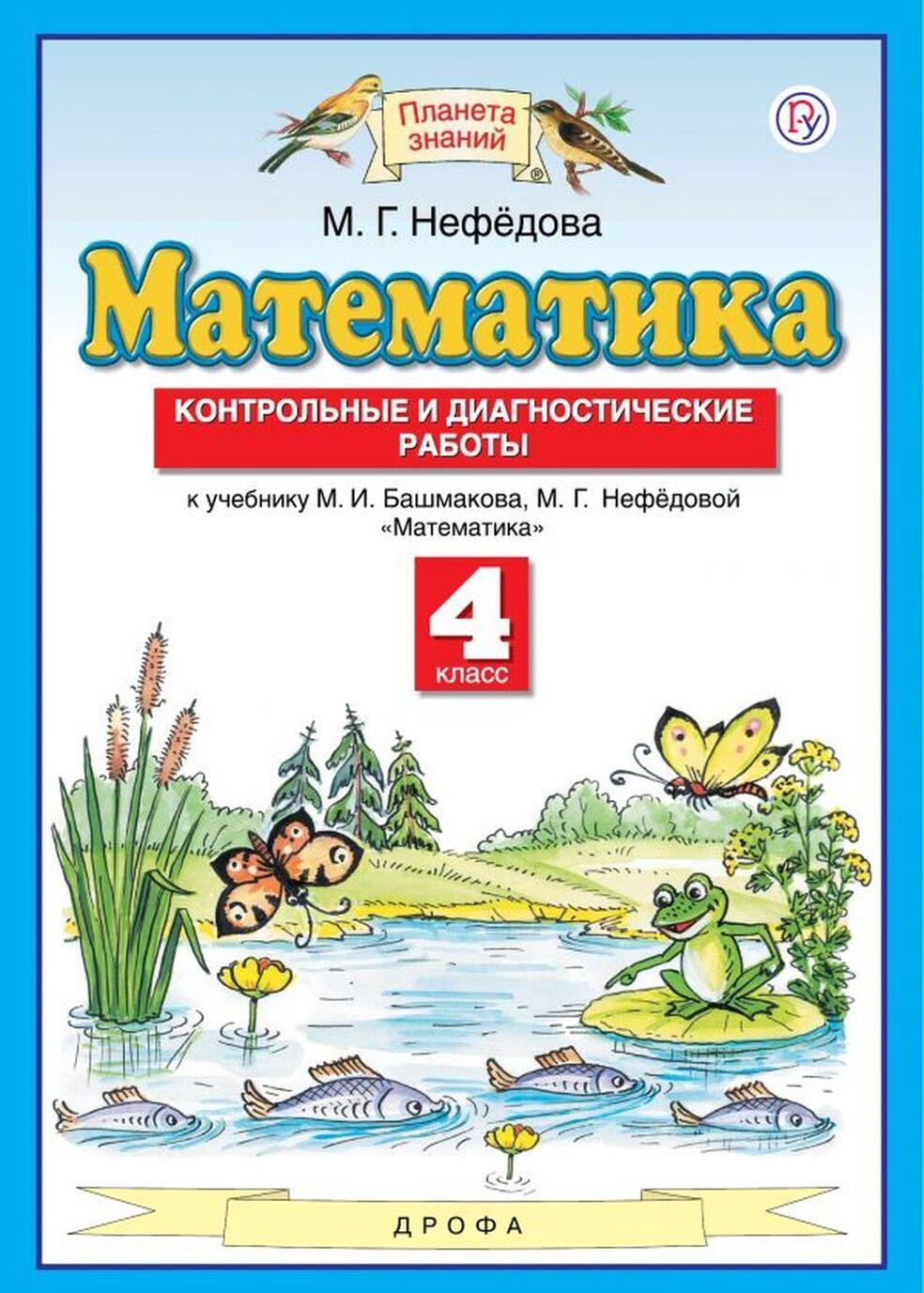 Matematika. 4 klass. Kontrolnye i diagnosticheskie raboty. K uchebniku M. I. Bashmakova, M. G. Nefedovoj | Nefedova Margarita Gennadevna