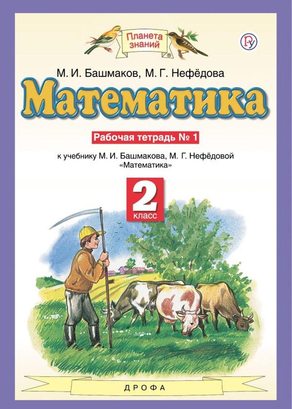Matematika. 2 klass. Rabochaja tetrad № 1 k uchebniku M. I. Bashmakova, M. G. Nefedovoj