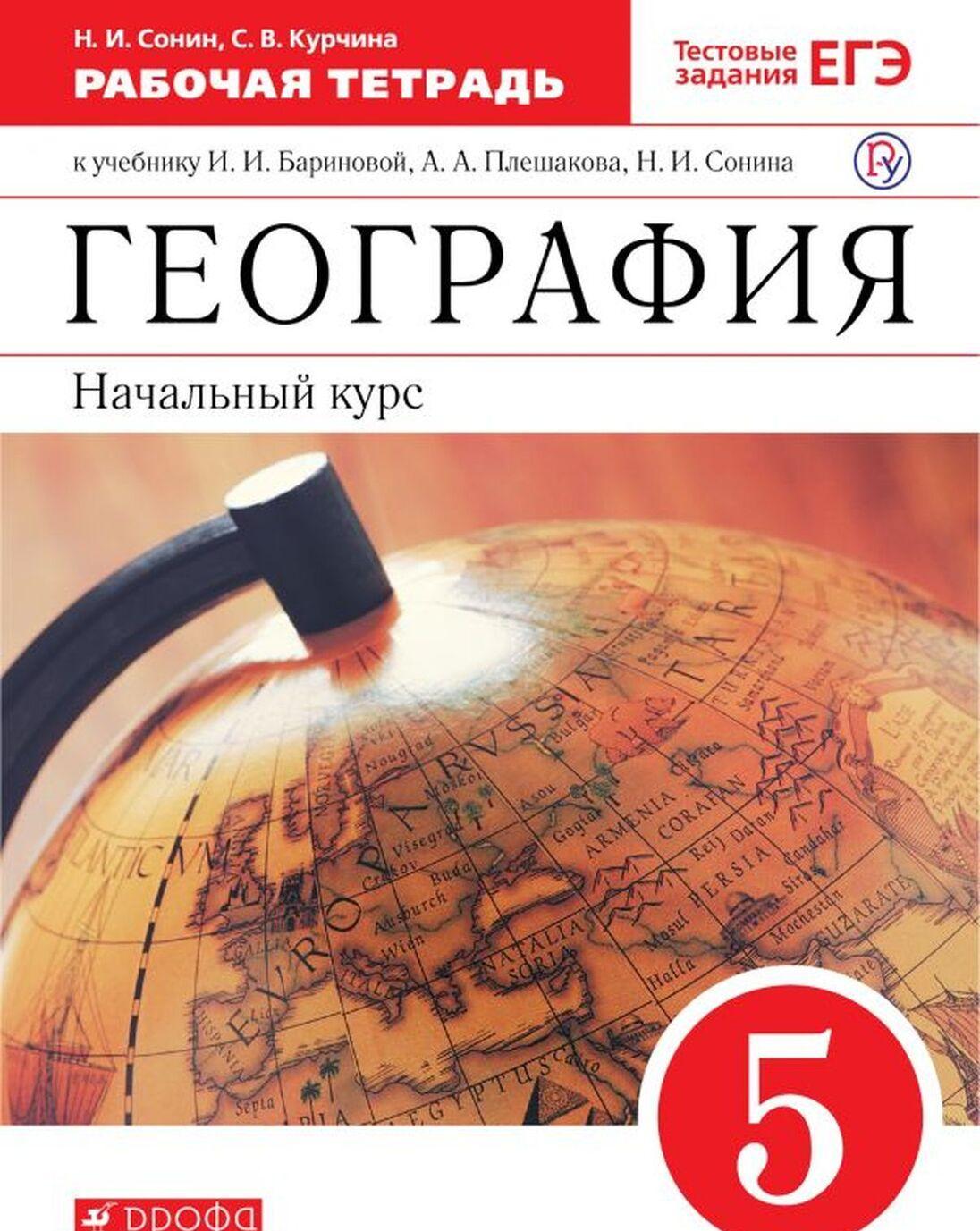 Geografija. 5 klass. Rabochaja tetrad. K uchebniku I. I. Barinovoj i dr. | Sonin Nikolaj Ivanovich, Kurchina Svetlana Valentinovna