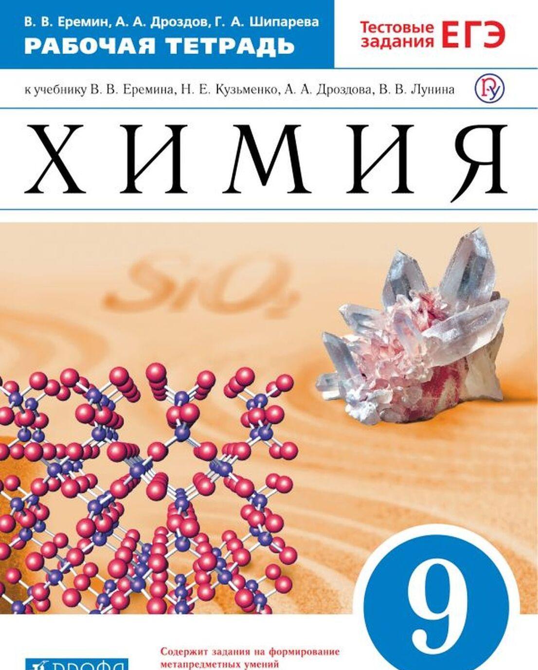 Khimija. 9 klass. Rabochaja tetrad k uchebniku V. V. Eremina, N. E. Kuzmenko, A. A, Drozdova, V. V. Lunina
