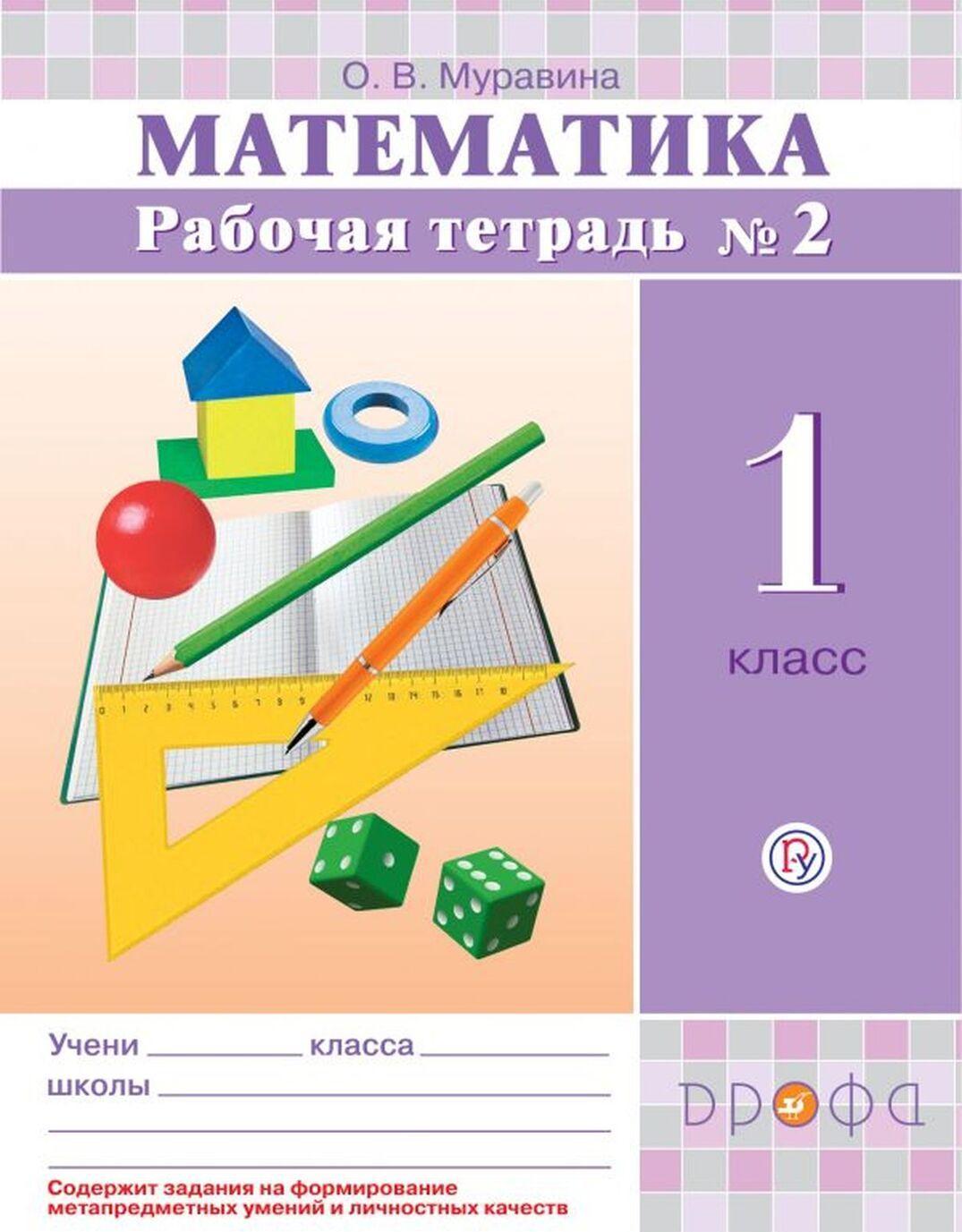 Matematika. 1 klass. Rabochaja tetrad № 2