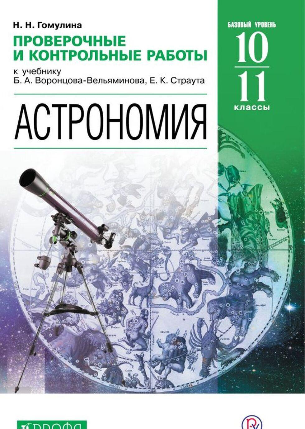 Astronomija. 10-11 klassy. Proverochnye i kontrolnye raboty. K uchebniku B.A. Vorontsova-Veljaminova, E.K. Strauta