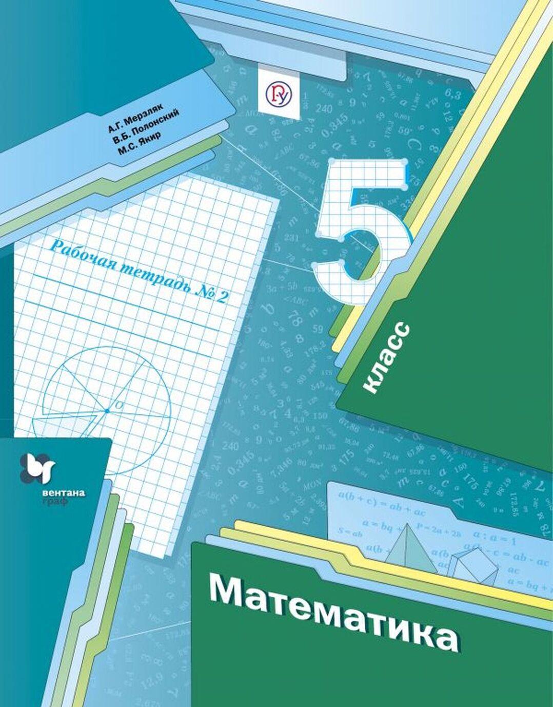 Matematika. 5klass. Rabochaja tetrad. V 2-kh chastjakh. Chast 2 | Merzljak Arkadij Grigorevich, Jakir Mikhail Semenovich
