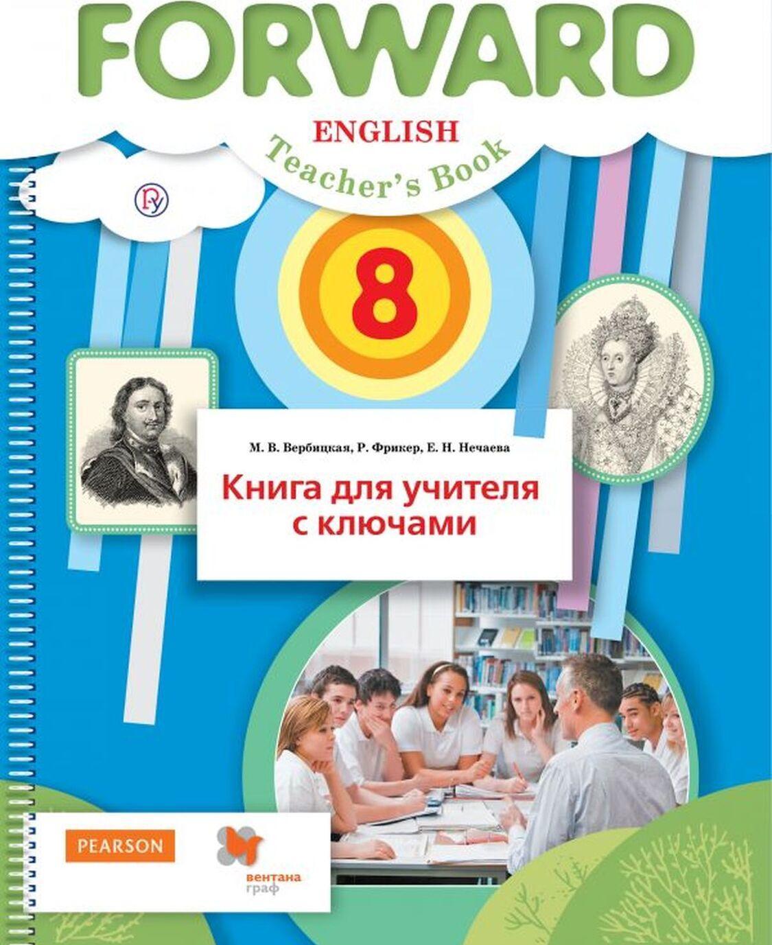 Anglijskij jazyk. 8 klass. Kniga dlja uchitelja s kljuchami