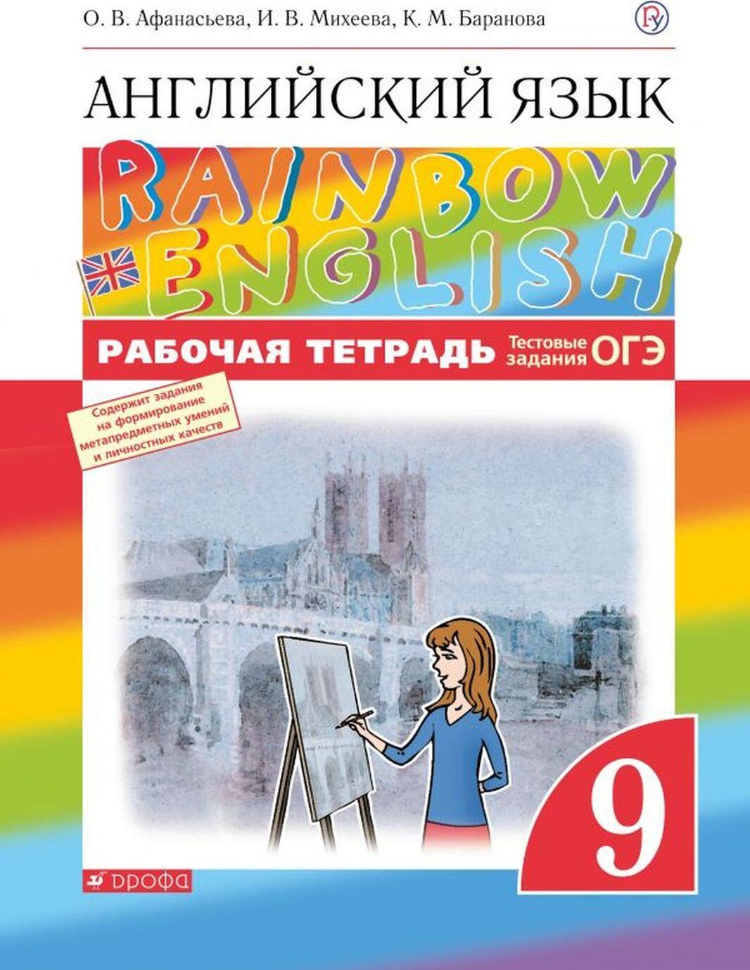 OGE. Anglijskij jazyk. 9 klass. Rabochaja tetrad. Testovye zadanija | Afanaseva Olga Vasilevna, Baranova Ksenija Mikhajlovna