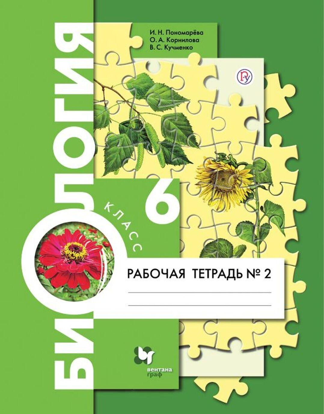 Biologija. 6klass. Rabochaja tetrad № 2 | Ponomareva Irina Nikolaevna, Kornilova Olga Anatolevna