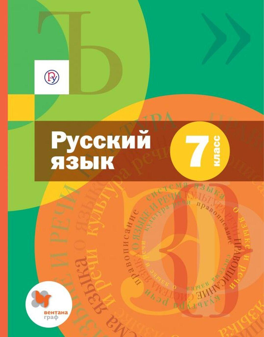 Russkij jazyk. 7 klass. Uchebnik (s prilozheniem)