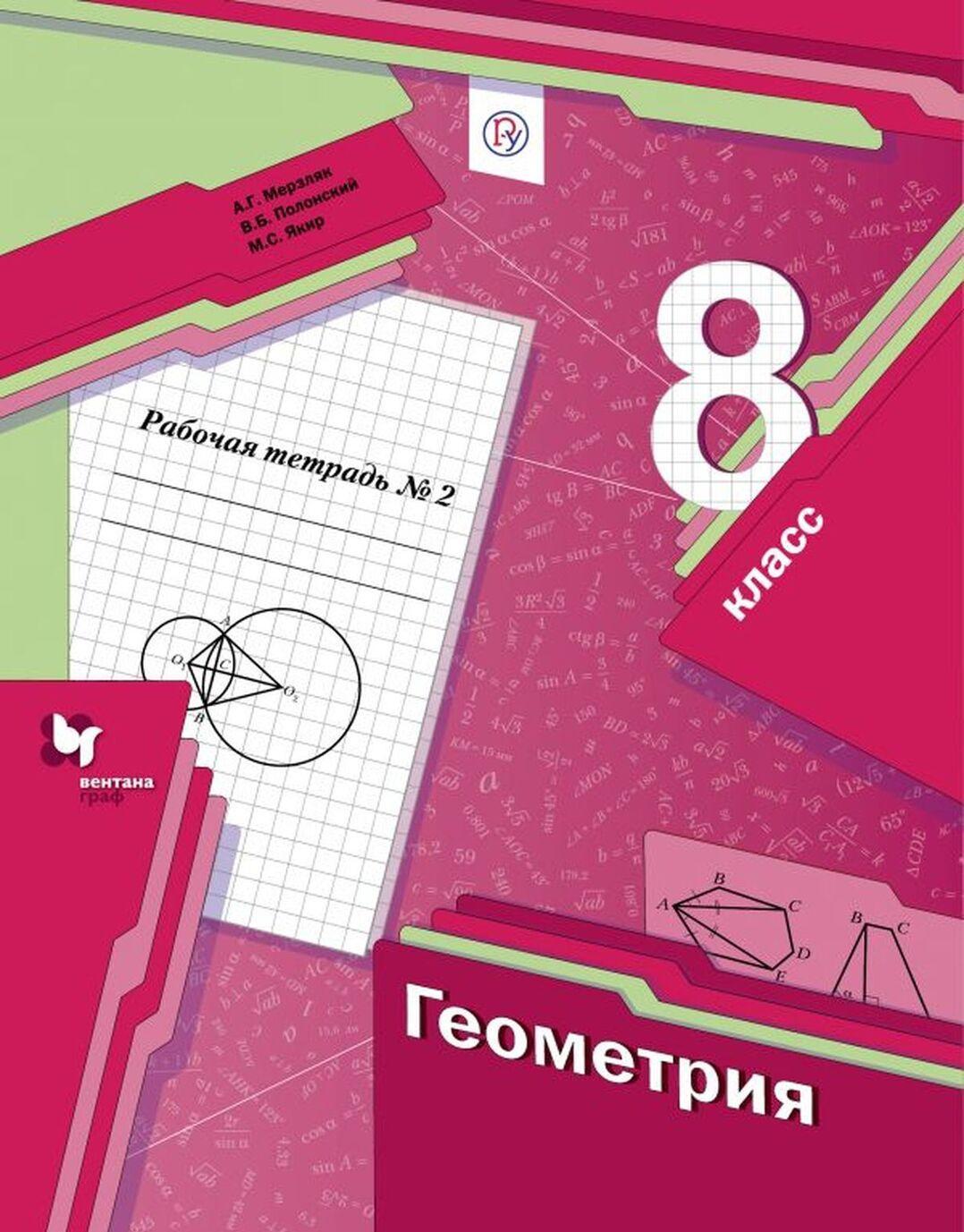 Geometrija. 8klass. Rabochaja tetrad № 2