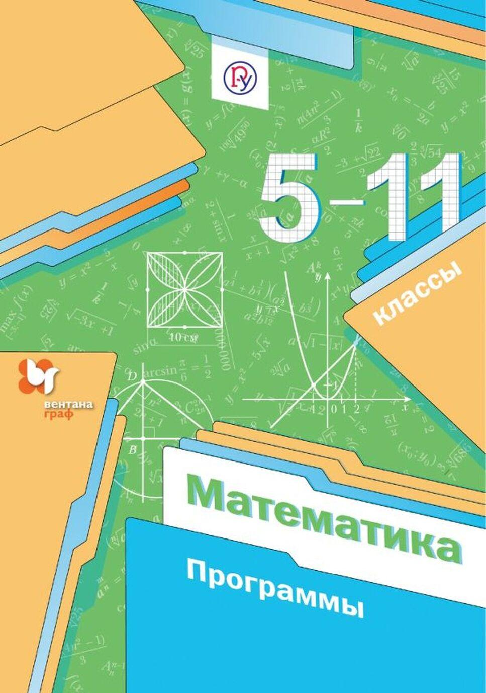 Matematika. 5-11klassy. Programmy | Merzljak Arkadij Grigorevich, Jakir Mikhail Semenovich