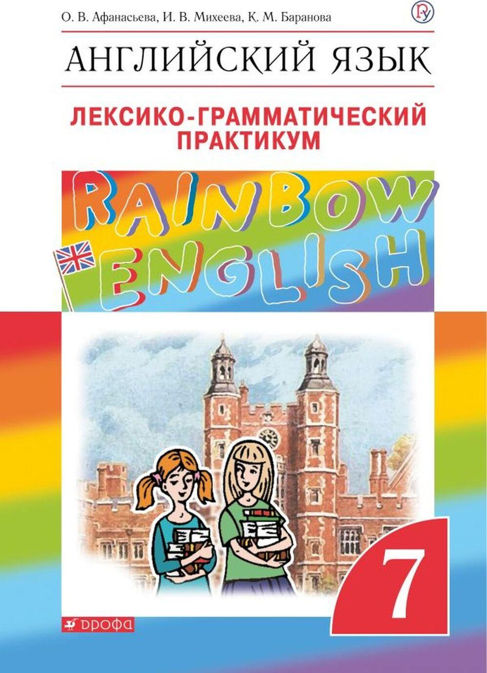 Anglijskij jazyk. 7 klass. Leksiko-grammaticheskij praktikum