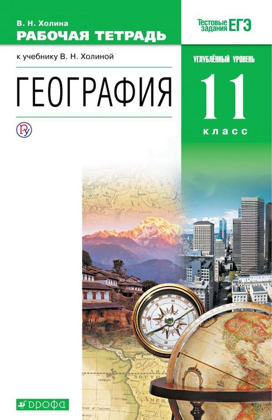 Geografija. 11 klass. Rabochaja tetrad. K uchebniku V. N. Kholinoj | Kholina Veronika Nikolaevna